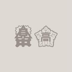 磐田南高校の歴史