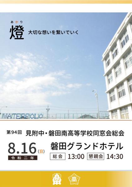 第94回 見中・磐田南高等学校同窓会総会