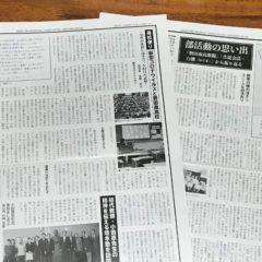 関東支部会報を発行