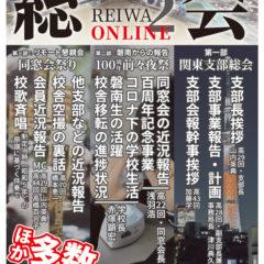 11月14日史上初 リモート総会を開催