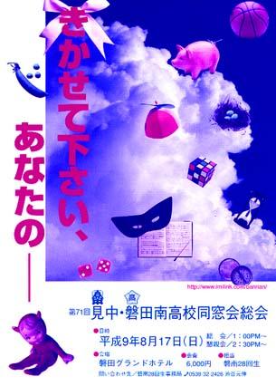第71回 見中・磐田南高等学校同窓会総会