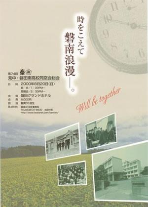 第74回 見中・磐田南高等学校同窓会総会