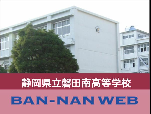 静岡県立磐田南高等学校