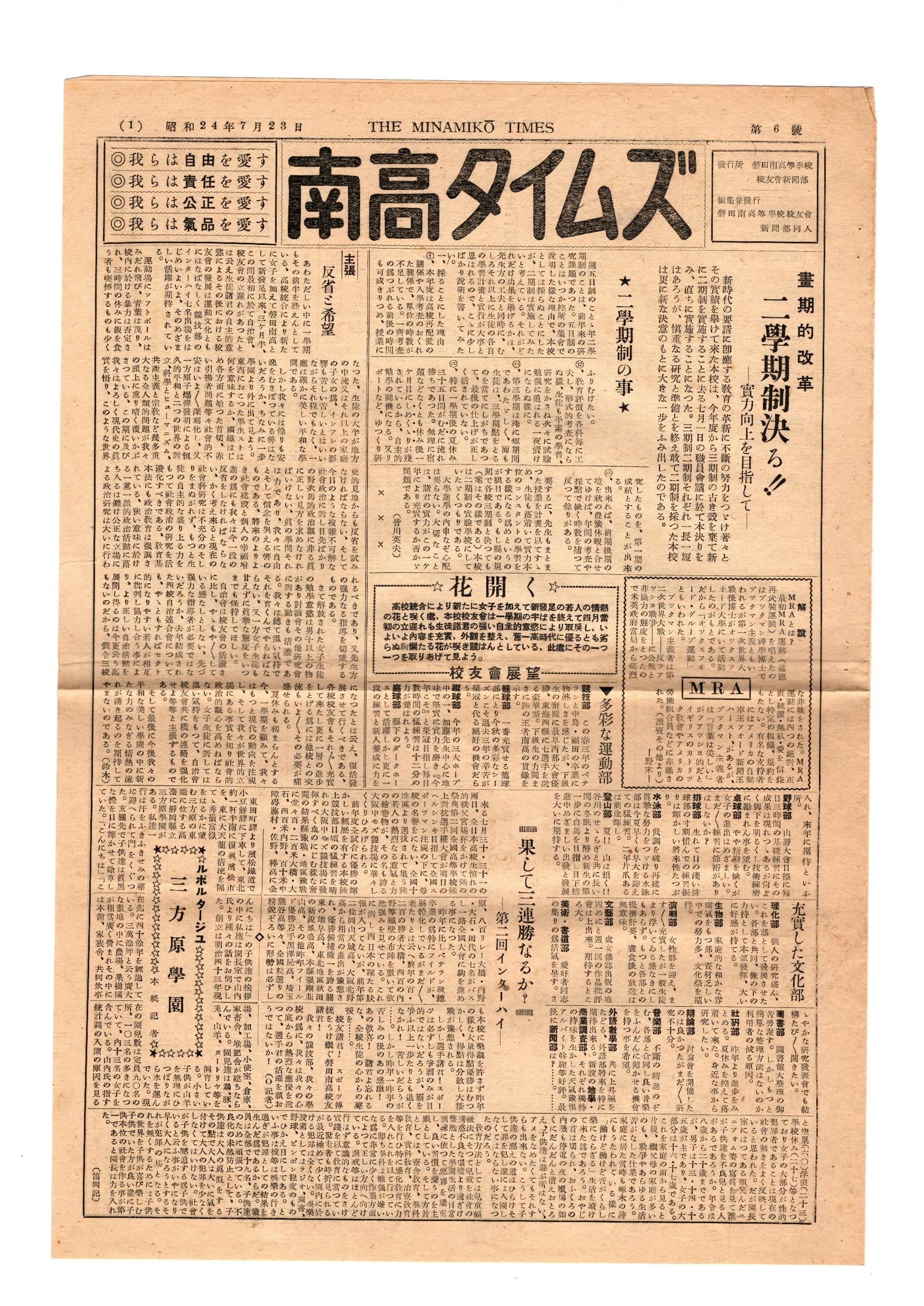 画像|南高タイムズ 昭和24年7月23日
