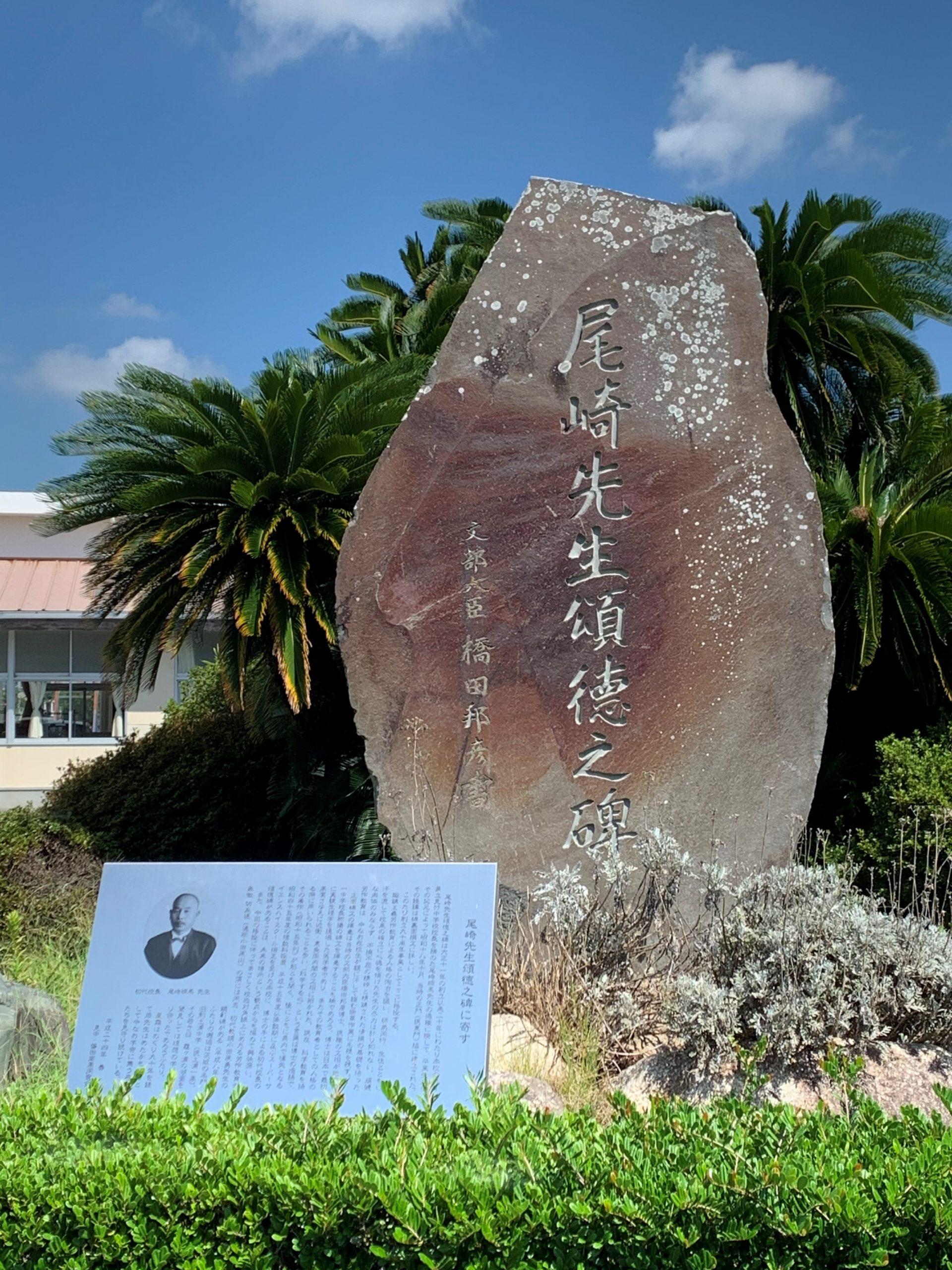 写真|平成24年3月 移設された尾崎楠馬先生頌徳之碑