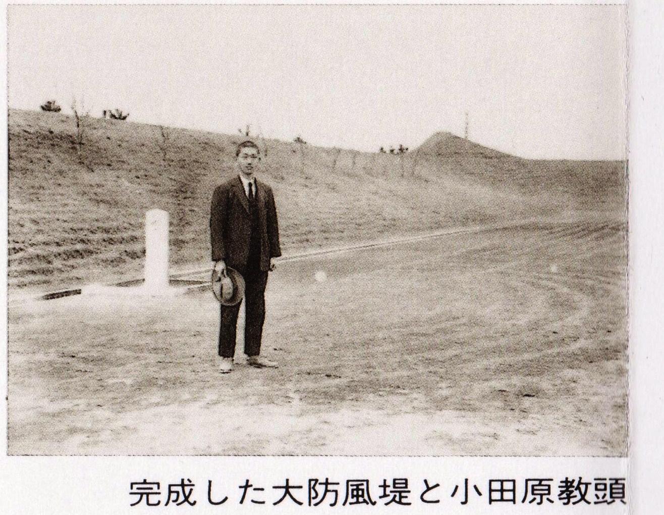 写真|完成した大防風堤と小田原教頭
