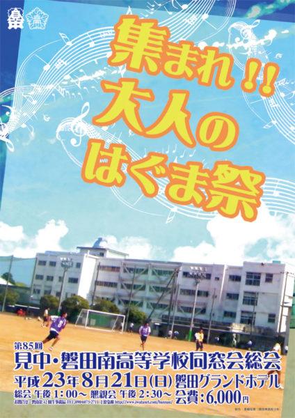 第85回 見中・磐田南高等学校同窓会総会