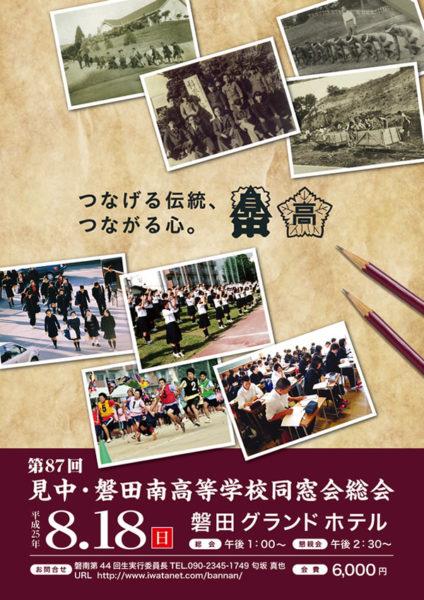 第87回 見中・磐田南高等学校同窓会総会