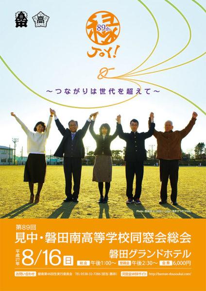 第89回 見中・磐田南高等学校同窓会総会