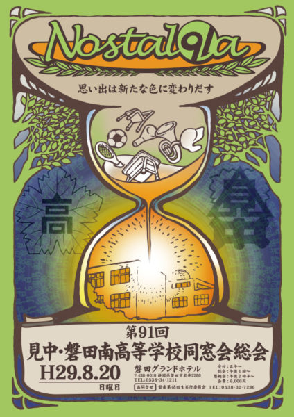 第91回 見中・磐田南高等学校同窓会総会