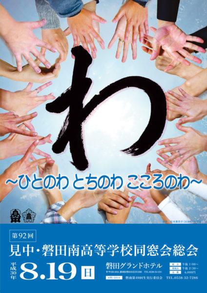 第92回 見中・磐田南高等学校同窓会総会