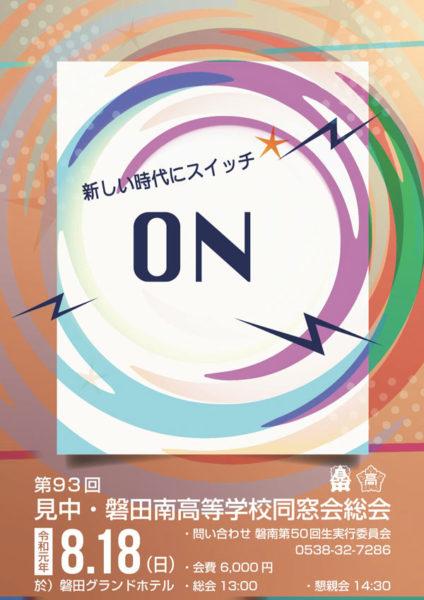 第93回 見中・磐田南高等学校同窓会総会