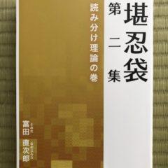 富田直次郎先生(旧職員)    『堪忍袋 第二集 読み分け理論の巻』発刊