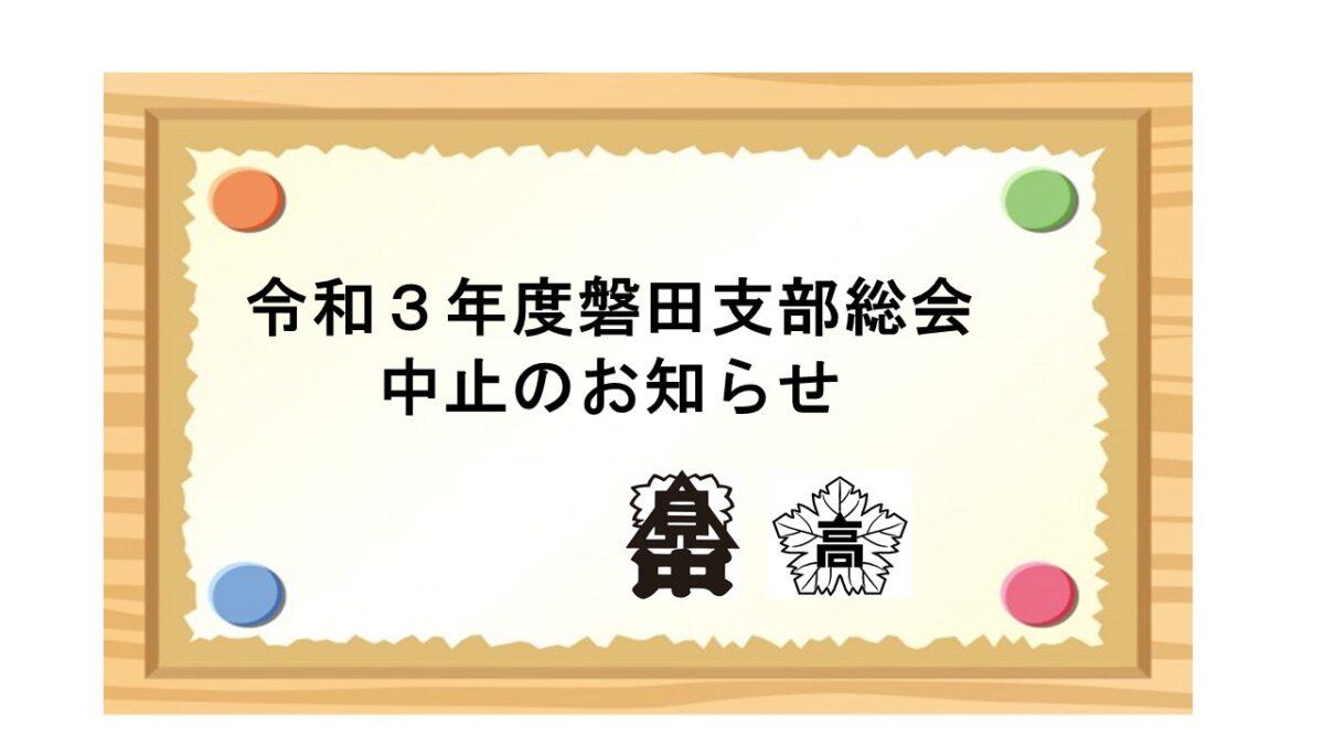 磐田支部総会中止のお知らせ