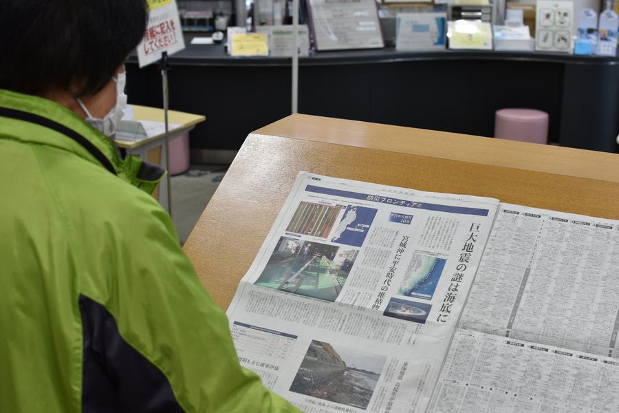 地学部の研究成果 日経新聞紙上で紹介される