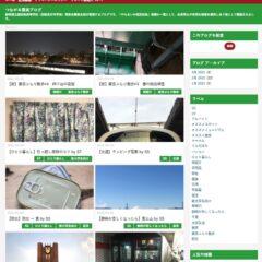 関東支部:「つながる磐南ブログ」できました!