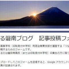 関東支部:「つながる磐南ブログ」への投稿歓迎!