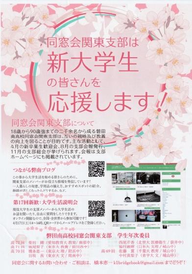 関東支部「第17回新卒業生歓迎会&大学生活説明会」をオンラインで開催